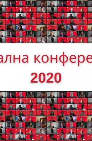 BNI Глобална конференция 2020 – на един клик разстояние